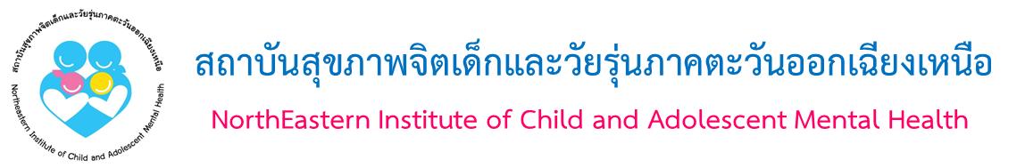 สถาบันสุขภาพจิตเด็กและวัยรุ่นภาคตะวันออกเฉียงเหนือ