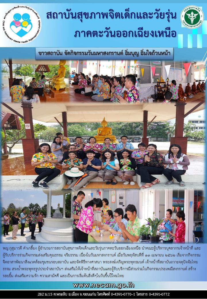 2019-04-11_songkhan