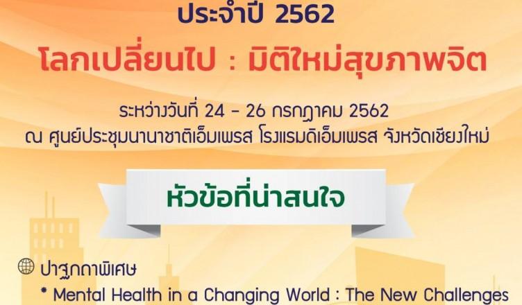 ขอเชิญผู้สนใจเข้าร่วมการประชุมวิชาการสุขภาพจิตนานาชาติ ครั้งที่ 18 ประจำปี 2562